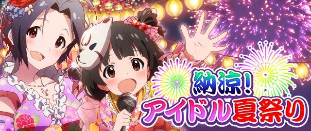 納涼!アイドル夏祭りバナー.jpg