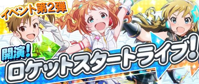 開演!ロケットスタートライブ!:バナー.jpg