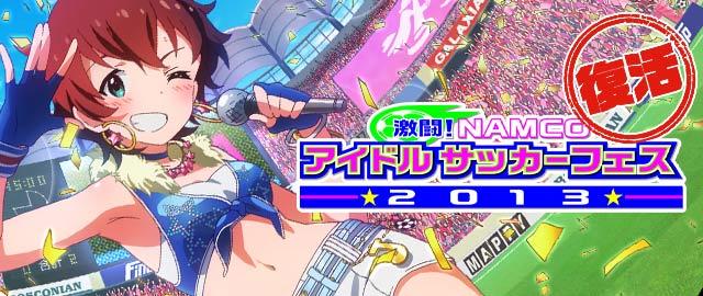 復活!NAMCOアイドルサッカーフェス:バナー.jpg